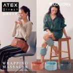 【アテックス公式】ルルド ラッピングマッサージャー AX-HPL305 モーター 骨盤 腕 脚 ギフト