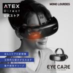 【アテックス公式】 モノルルド アイケア AX-HXL350 疲れ目 ヒーター 目元 こめかみ ヘッドマッサージ ギフト プレゼント