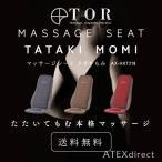 TOR(トール)マッサージシート タタキもみ AX-HXT218 アテックス