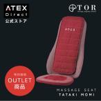 (アウトレットセール)TOR(トール)マッサージシート タタキもみ レッド AX-HXT218R アテックス