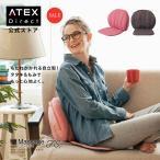 【アテックス公式】 ルルド マッサージクッション フリースタイル AX-KCL7500 ATEX セール 母の日 プレゼント ギフト 贈り物