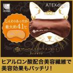 ルルド めめホットチャージ ビューティ AX-KX517br ATEX