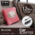 【アテックス公式】 ルルド マッサージクッション専用 カーアダプター AX-Z08 ATEX 車