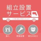 【アテックス公式】 折りたたみベッド 組立設置サービス ATEX アテックスベッド