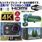 最新4Kドライブレコーダー 高画質車載セット 防水ウェアブルカメラ 防水アクションカメラ ビデオカメラ  WIFI / リモコン付車載フルセット