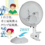 1台2役 卓上扇風機と18cmクリップ式扇風機 自動首振り 壁掛け扇風機 クリップ式扇風機 aci2180w