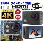 最新3世代ハイスペックUHD 4K 30m防水アクショカメラ  WIFI / リモコン付モデルフルセット SVR560