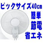 壁掛け扇風機 ビックサイズ40cm5枚羽手元ひも操作 akiw422