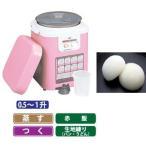 餅つき機/1升大容量蒸機能付空冷スチーム全自動/電動餅つき機 餅つき器