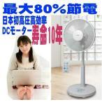 DCモーターリビング扇風機 DCファン 電気代80%オフ 収納リモコン付/aki322dc
