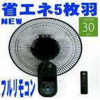 壁掛け扇風機 サーキュレーター 30cm5枚羽リモコン付ブラック色