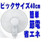 壁掛け扇風機 ビックサイズ40cm5枚羽手元ひも操作 壁掛けメカ扇風機 人気 ランキング 簡単操作節電 省エネ セールakiw422