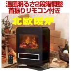 北欧ムード暖炉アンティークセラミックファンヒーター