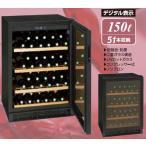 ワインセラー51本収納 静音防振UVカット2重ガラス