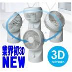 業界初 3D 360度首振りパノラマサーキュレーター 卓上扇風機 80%節電