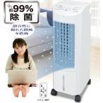 冷風扇/健康扇風機/冷風機 爽やか冷風 外せる抗菌タンクで衛生的