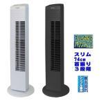 スリムタワーファン 新デザインタワー扇風機/省エネ静音省スペースatf820羽根なし扇風機