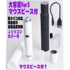 最新Ver3葉たばこOK/大容量電子タバコ/IQOS アイコス 加熱式たばこ 本体 キット HERBSTICK CS 3 ヒートスティック  加熱型たばこ ホワイト ブラック