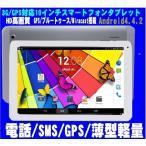 GPSナビ3G対応10.1インチタブレットPCスマートフォン/SIMフリー/電話SMS対応
