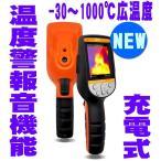 新製品 サーモカメラ サーマルイメージカメラ 非接触温度計 非接触体温計 高精度広温度-30〜1000℃体温モニター体温監視モニター ナイトビジョンSCSIR0280