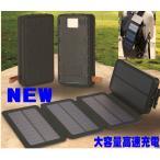 4枚ソーラーパネルモバイルバッテリー 大容量20000mAh 車中泊グッズ高速充電対応 スマホ タブレット/ipad/iphone/GalaxyLEDライト 太陽光充電器