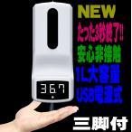自動非接触体温計 最新どこでも非接触温度計付消毒液自動ディスペンサー  アラーム機能ロボット 人気ランキング ソープディスペンサーアルコールジェル対応