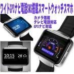 新製品GPSナビ3G対応ワイド大画面スマートウォッチタブレットPC/SIMフリー/電話SMS対応腕時計バント