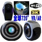 最新VR全天球カメラ/3世代ハイスペック高画質3Kアクシュンカメラ/WIFI モデルフルセット SVR720