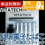 ビタミン疑似水蒸気スティック のどのうるおいに期間セール プルームテックスターターキット プルーム・テックploom TECHデバイス VITATECHカートリッジ5本付