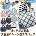 エコバッグ おしゃれ 保冷保温 折り畳み 保冷バッグ ショッピングバッグ お買い物バッグ 大容量 送料無料 バルーンポータブルLサイズ