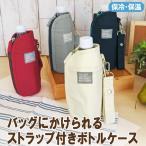 ボトルケース ペットボトルカバー ペットボトルホルダー 保冷保温 フラットタイプ 送料無料
