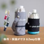 Yahoo!atfirstボトルケース・2WAYタイプ colors 保冷保温 ペットボトルカバー ペットボトルホルダー 2サイズ対応 送料無料 得トクセール