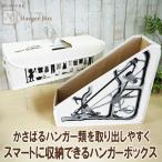 ハンガーボックス ハンガー入れ ハンガー収納 洗濯小物 収納ボックス シンプル おしゃれ すっきり