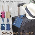 ネーム タグ スーツケース ラゲージ カードケース 名札 旅行用品 トラベルグッズ 送料無料 得トクセール