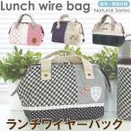 ランチバッグ 保冷バッグ お弁当 ランチバックF ポーチ型 メール便送料無料