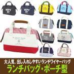 【ランチバッグ】【保冷バッグ】【お弁当】ランチバックF・ポーチ型