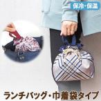 ランチバッグ 保冷バッグ お弁当 巾着袋 ランチバックH・きんちゃく袋型・持ち手付き・お買い得価格になりました。