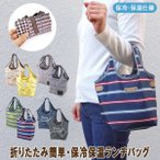 ランチバッグ 保冷バッグ お弁当 ランチバック バルーン型 保冷保温バッグ