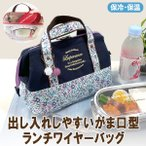 【ランチバッグ】【保冷バッグ】【お弁当】ランチバック・ポーチ型