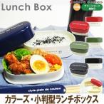 小判型ランチボックス(2段式/ランチベルト付) お弁当箱 2段弁当 おしゃれ シンプル かわいい 550ml