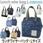 ランチバッグ 保冷保温 お弁当バッグ お弁当袋 大きめサイズ ランチワイヤーバッグ Lサイズ
