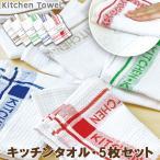 キッチンタオル ワッフル織り 5枚セット ふきん フキン 食器拭き 水回り 丈夫 得トクセール