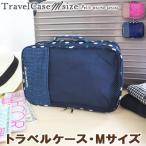 トラベルケース Mサイズ スーツケース 収納 得トクセール