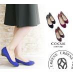 コキュ フラットシューズ COCUE カルメラ スエード パンプス レディース 靴