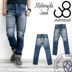 ショッピングジーンズ ジョンブル メンズ JOHNBULL モーターサイクルジーンズ デニムパンツ 送料無料 メンズファッション ボトムス