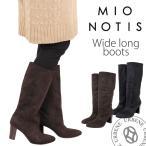 ミオノティス mio notis スエードワイドロングブーツ フェイクスウェード PUレザーブーツ ヒール レディース 靴 ブラック ダークブラウン 疲れない