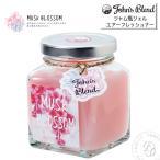 ご予約 / 限定の桜の香り  ジョンズブレンド ムスクブロッサム ジャム瓶入り 置き型エアーフレッシュナー John's Blend フレグランスジェル  ホワイトムスク 桜