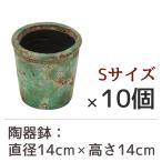陶器鉢 フォレストポット 薫風 くんぷう Sサイズ (直径14cm × 高さ14cm) 10個セット 陶器植木鉢