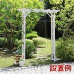 アーチ 木製アーチ ウィステリア (幅183cm × 高さ200.5cm) ガーデンアーチ