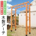 アーチ 木製 フレックスパーゴラ フレスパ (幅190cm × 高さ213cm) 1台 パーゴラ 藤棚 複数台連結対応